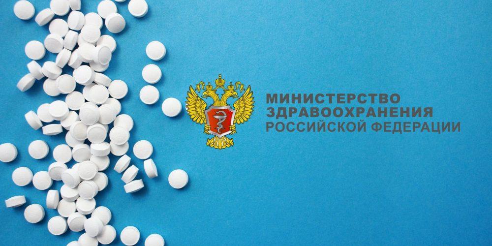 Из госреестра исключены четыре субстанции, препараты Ноотропил и Клопидогрел