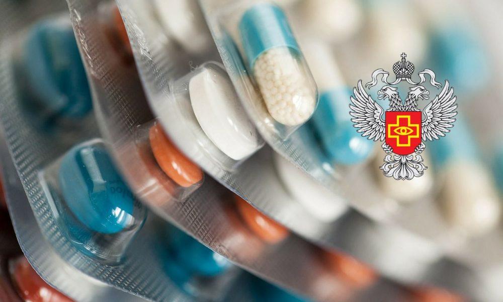 Утвержден регламент Росздравнадзора по лицензированию фармацевтической деятельности