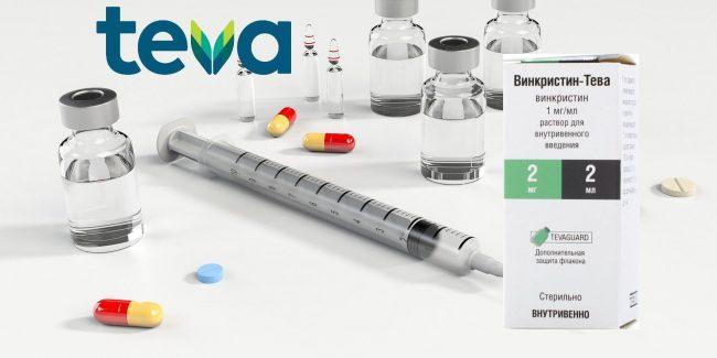 Teva возобновила поставки препарата «Винкристин-Тева» на территорию России