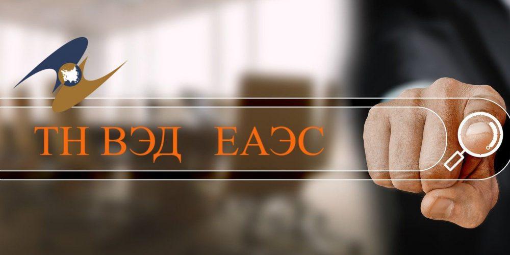 О классификации поливитаминных и витаминных препаратов в соответствии с ТН ВЭД ЕАЭС