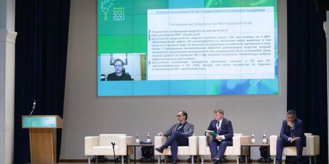 В Томске состоялась конференция по развитию производства биопрепаратов «Иммунбиотех-2021»