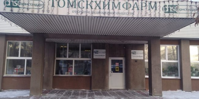 На «Томскхимфарме» идет процесс модернизации и оптимизации затрат