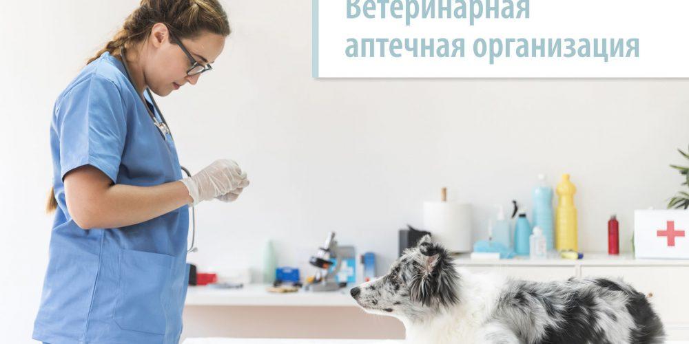 Ветеринарная аптечная организация