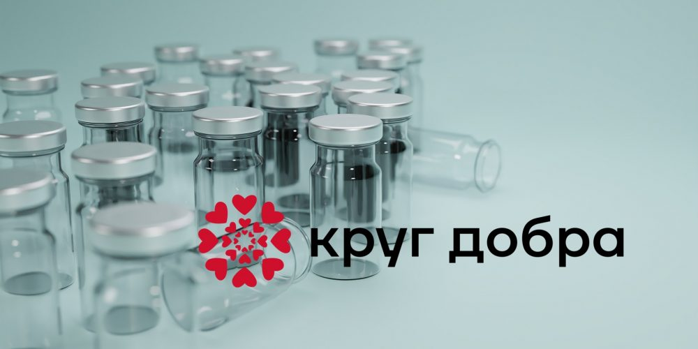 Пациенты с болезнью Помпе будут обеспечены лекарствами за счет фонда «Круг добра»
