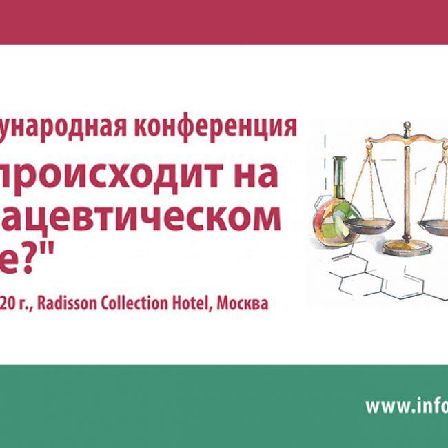 Что происходит на фармацевтическом рынке?