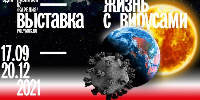 При поддержке Нацимбио на ВДНХ начинает работу выставка «Жизнь с вирусами»