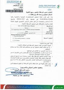 сертификат FDA GMP Саудовской Аравии