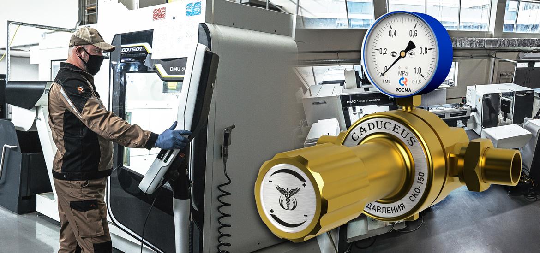 Подмосковная компания «ВестМедГрупп» запустило производство медицинских кислородных редукторов